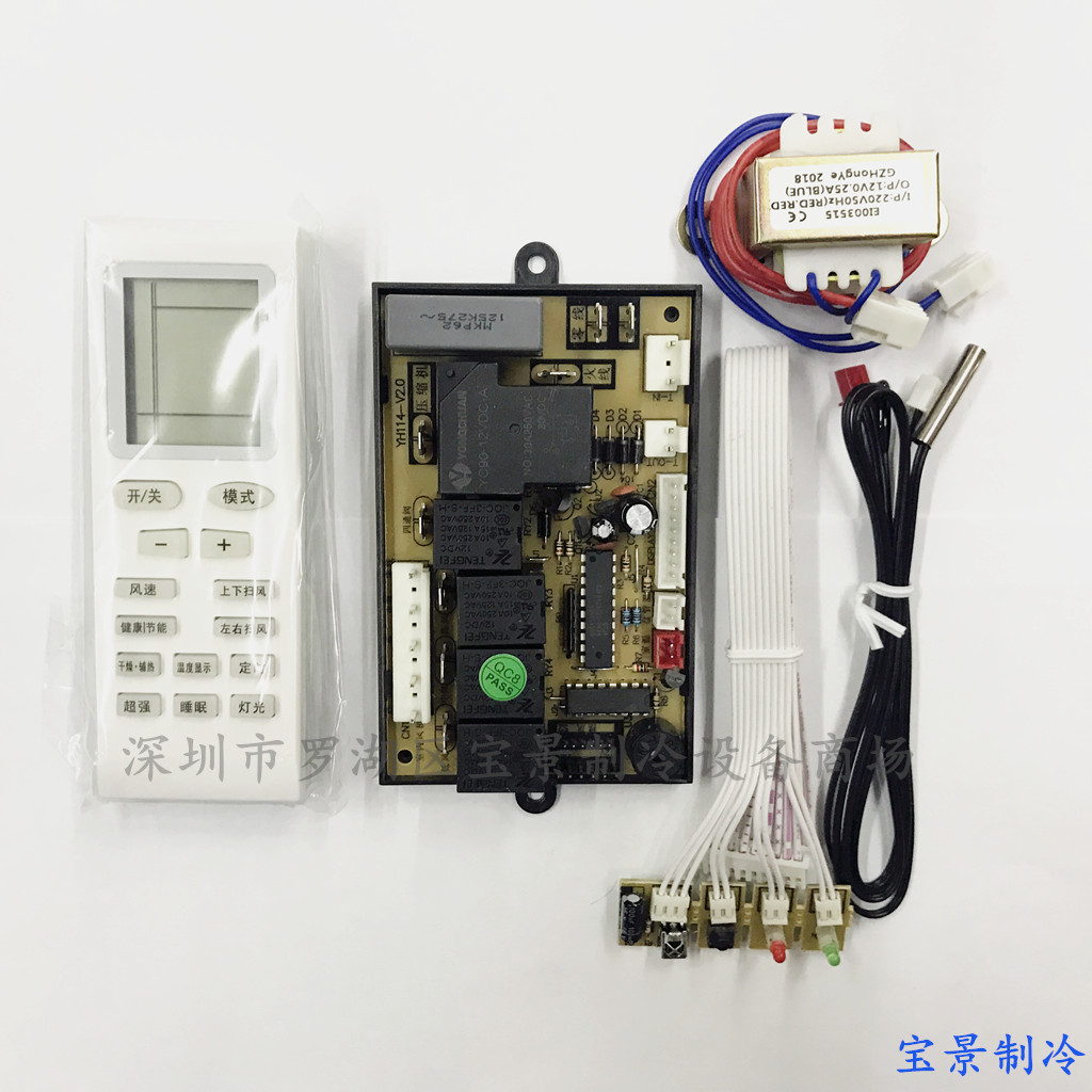 易航通用型空调改装电路板 挂机(抽头)冷暖型指示灯电