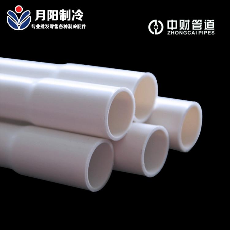 中财正品 空调冷凝水PVC管 25 32