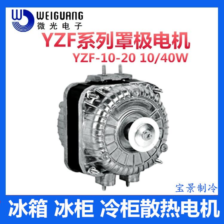 微光YZF10-20 10/40W罩极电机英文版 散热电机 冰箱冷