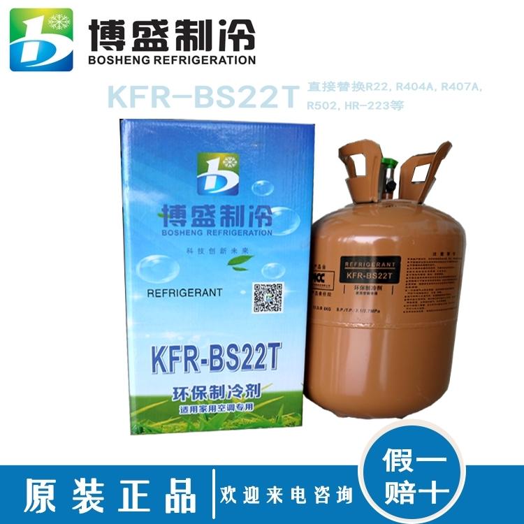 博盛KFR-BS22T制冷剂