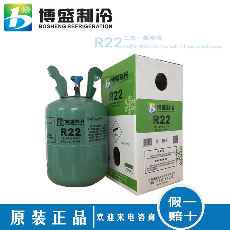 博盛R22制冷剂
