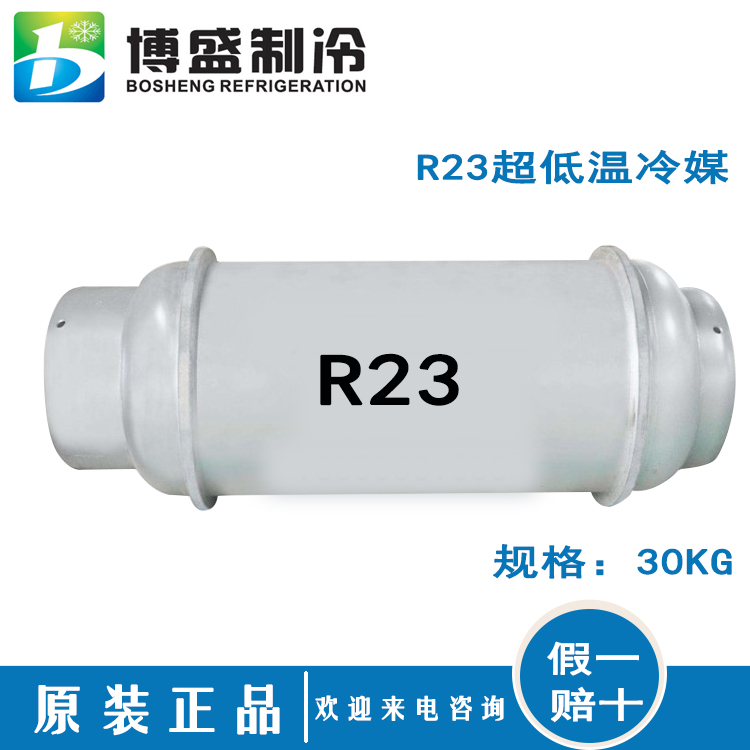 博盛R23制冷剂