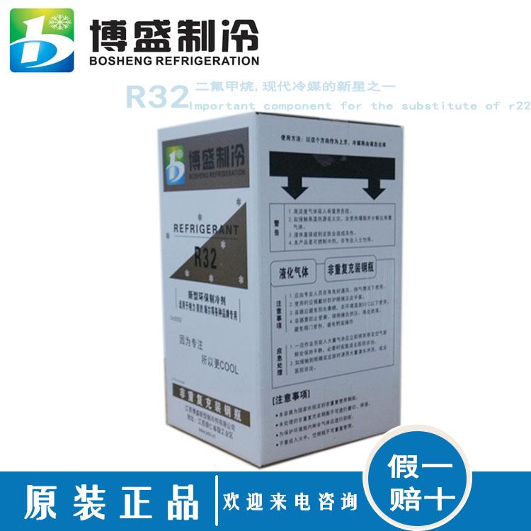 博盛R32制冷剂