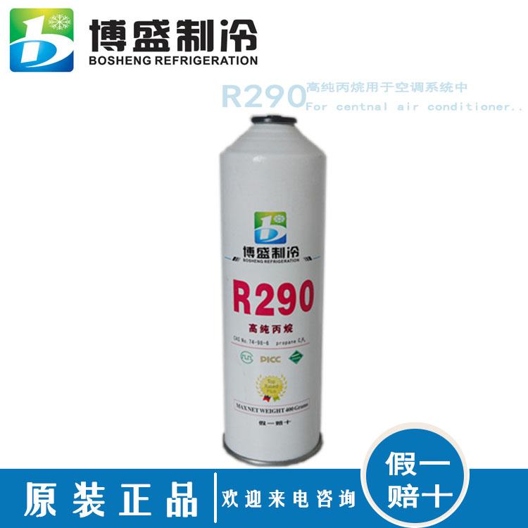 博盛R290制冷剂  小瓶装制冷剂