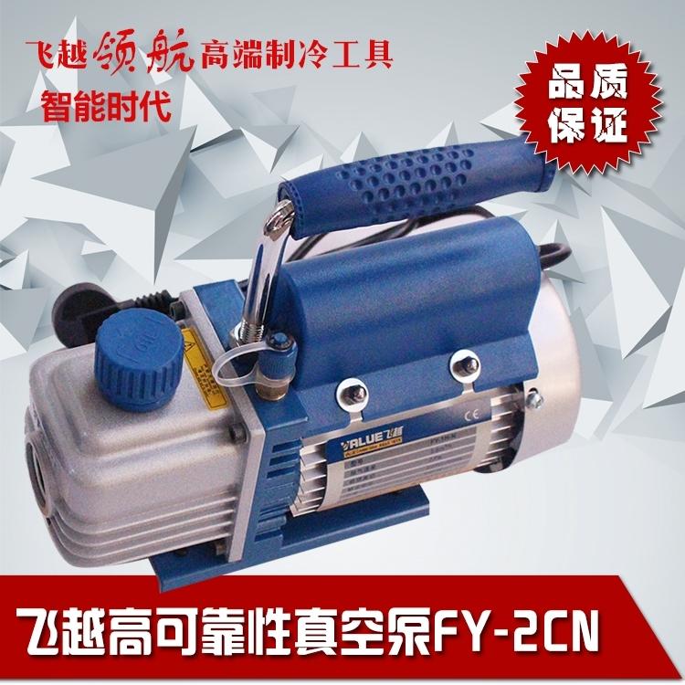 飞越高品质制冷工具N系列不带表普通双级真空泵