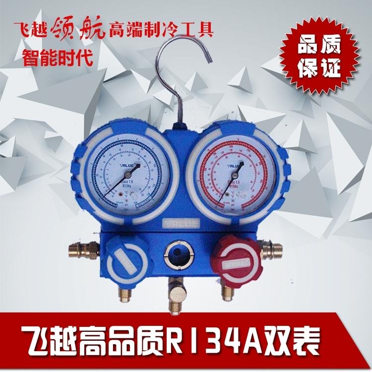 飞越高品质制冷工具R134A双表