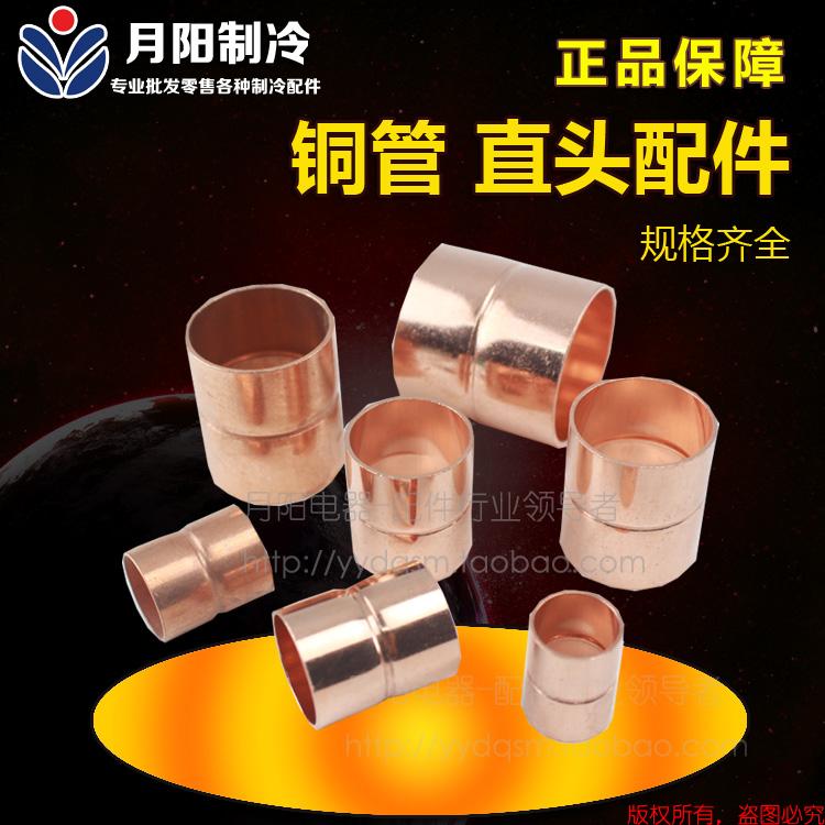 正品 空调铜管接头  直对接接头各种规格