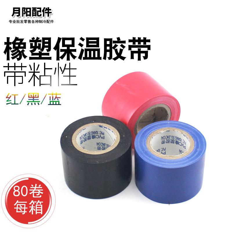 橡塑保温材料胶带 保温棉胶带