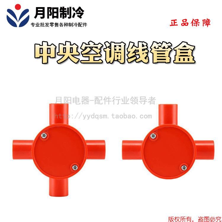 中央空调 布线线管集线盒 三通四通束线盒