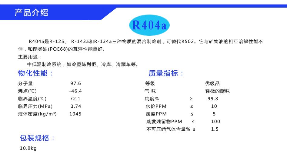 原装东岳R404A制冷剂净重9.5kg