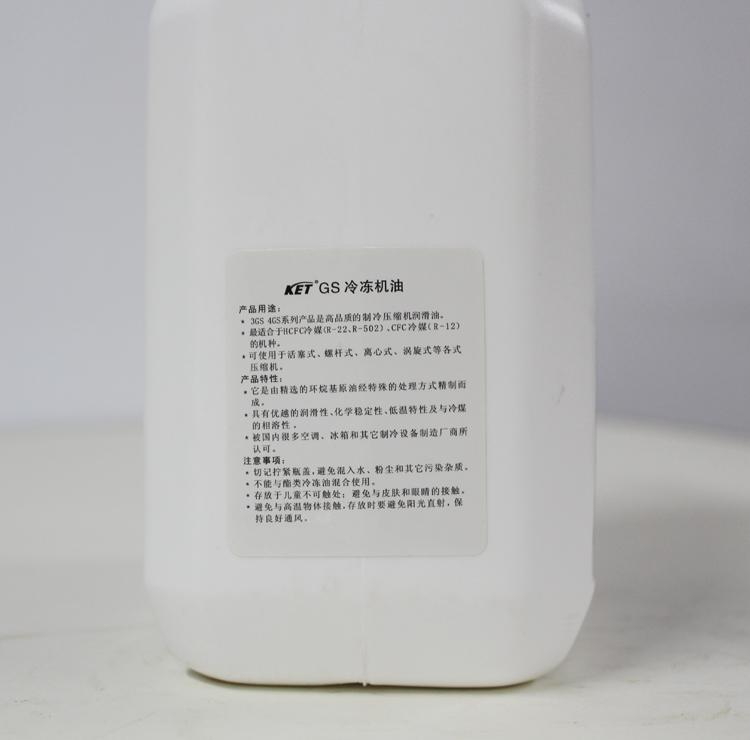 冷冻机油4GS  2L / 4L装