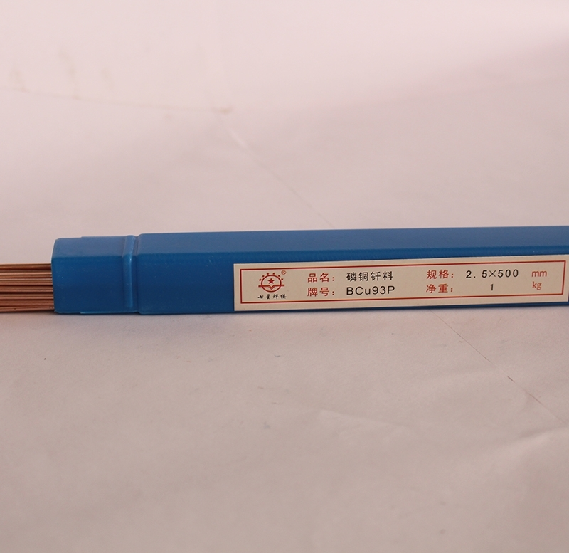 七星制冷材料圆磷铜焊条  圆银焊条 1kg/件