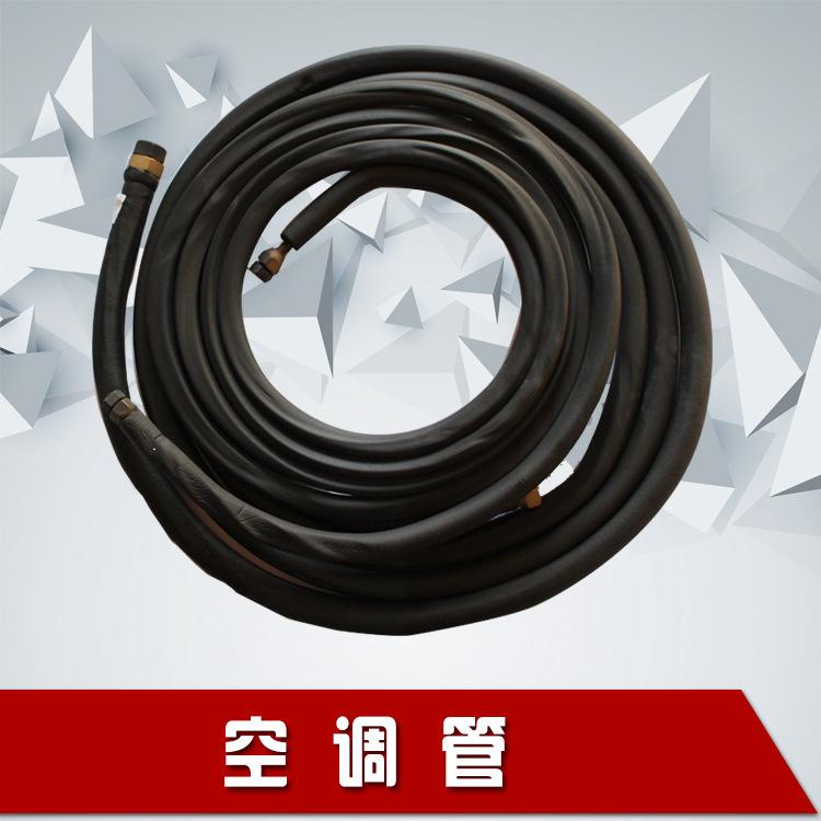 中央空调铜铝管