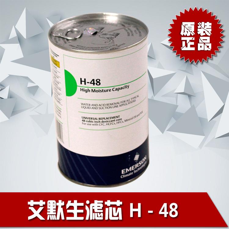 原装艾默生制冷配件H-48滤芯