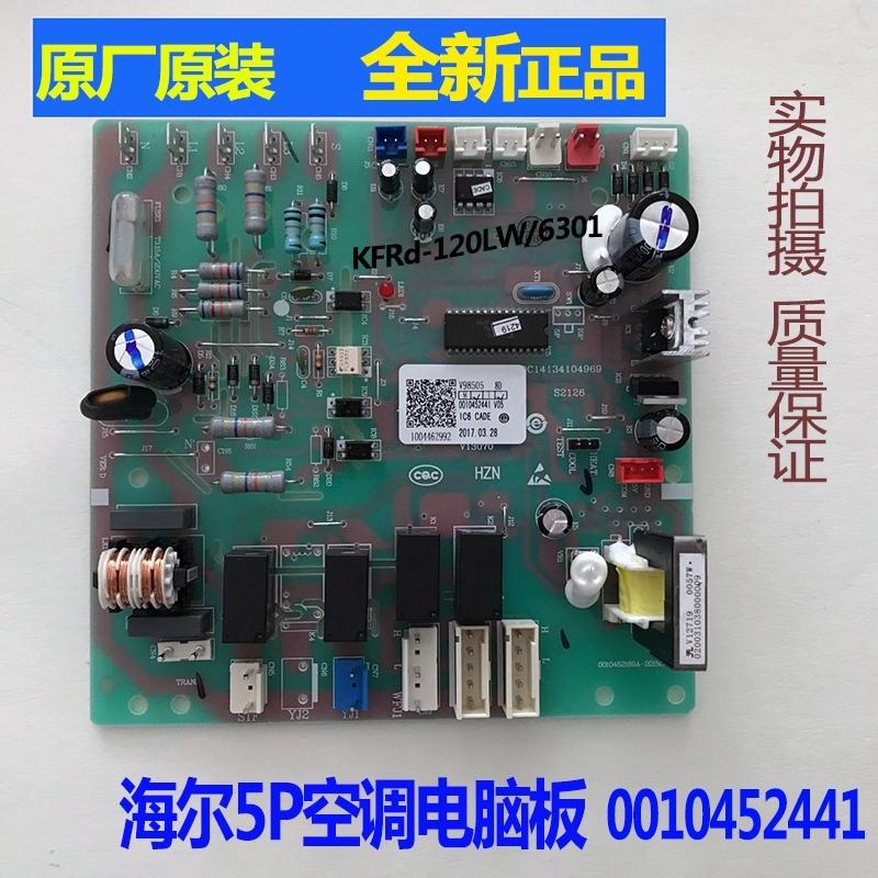海尔空调外机电脑板主板5P
