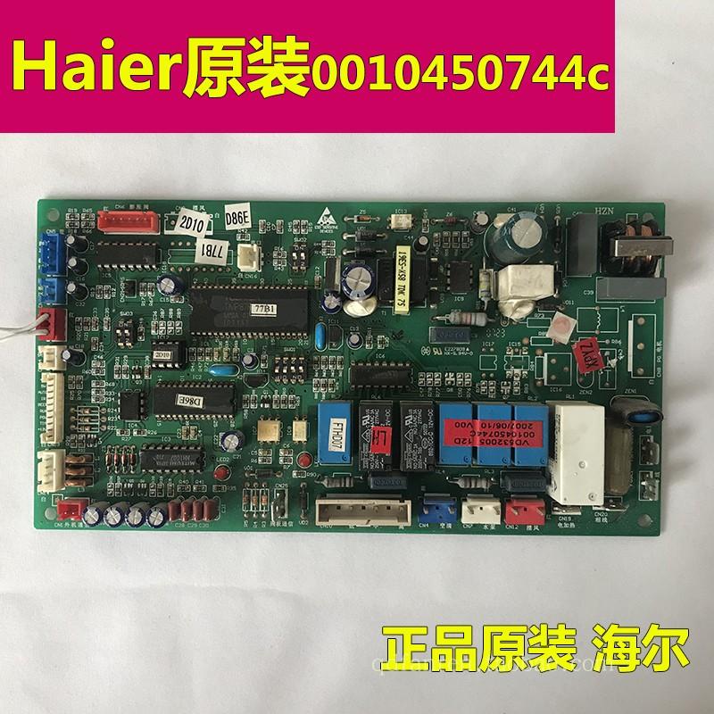 海尔原装空调电脑板多联机电路板主板