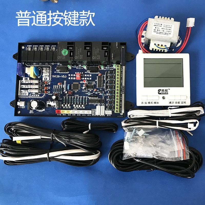中央空调通用板万能板风冷冷热水模块机单双系统通用