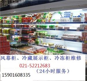 【上海风幕柜安装维修服务 一一专业服务一一超市风幕