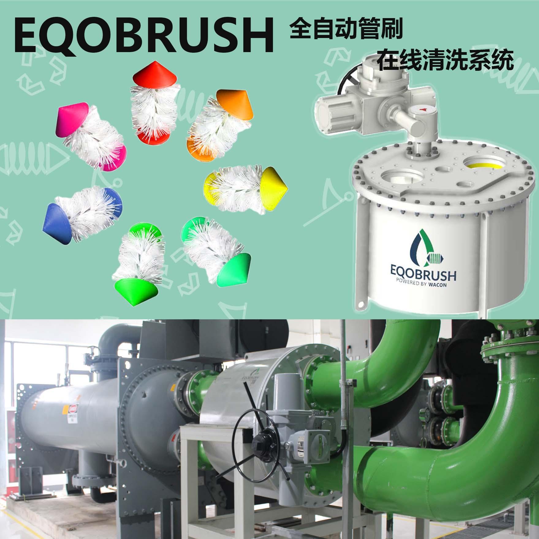 换热器自动清洗EQOBRUSH全自动清洗装置