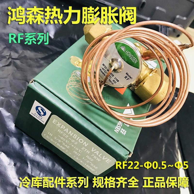 鸿森RF热力型膨胀阀螺纹接口R22内平衡膨胀阀制冷配件