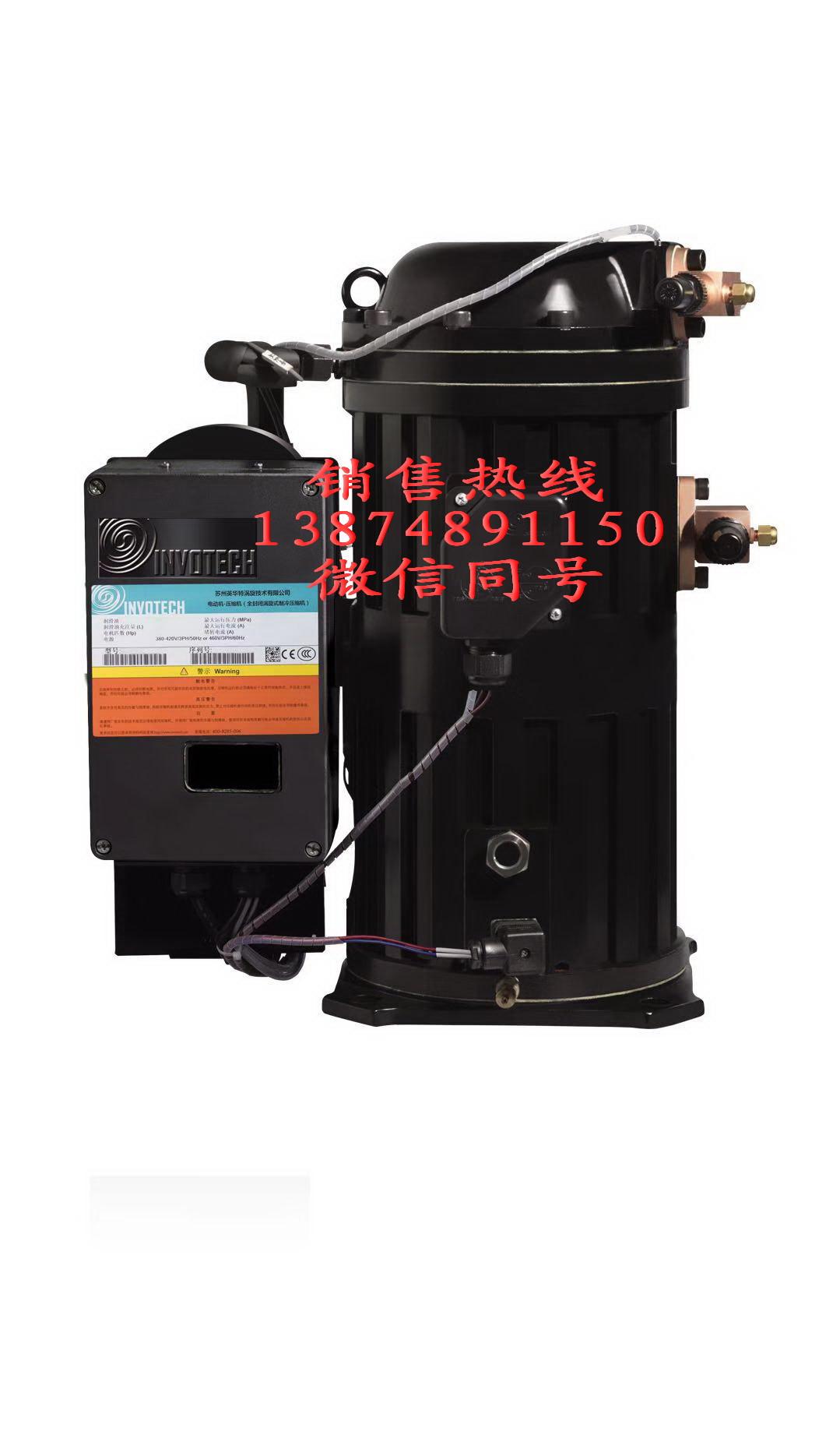 英华特压缩机YF低温系列
