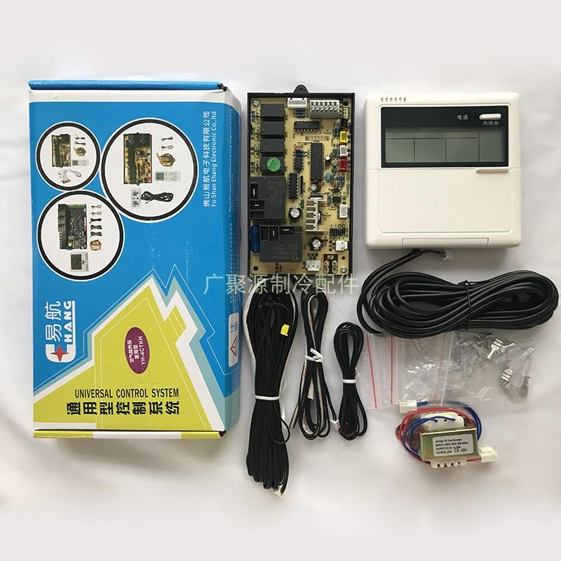 通用家用空气能热水器控制板改装板热泵主板控制器电脑