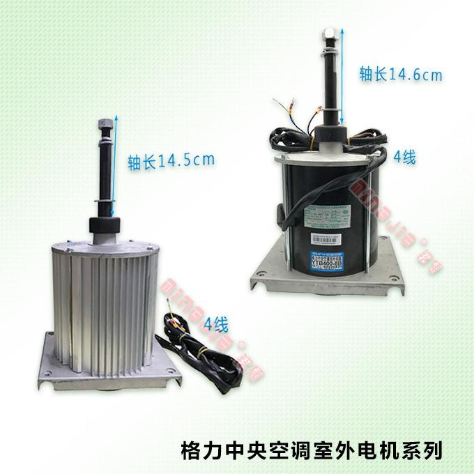 格力中央空调室外电机(系列)