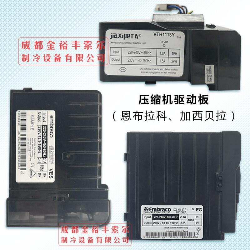 压缩机驱动板-加西贝拉/恩布拉科(系列)