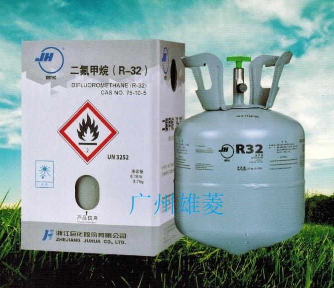 巨化制冷剂R32原厂正品