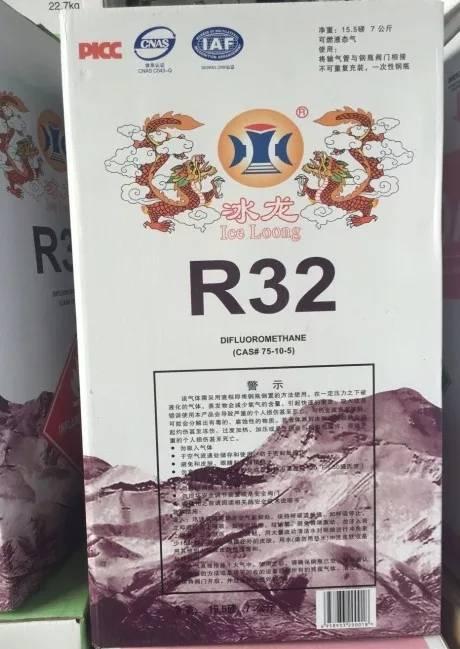 冰龙R32制冷剂 7kg