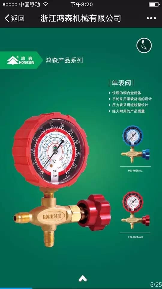 鸿森空调高低压加液表