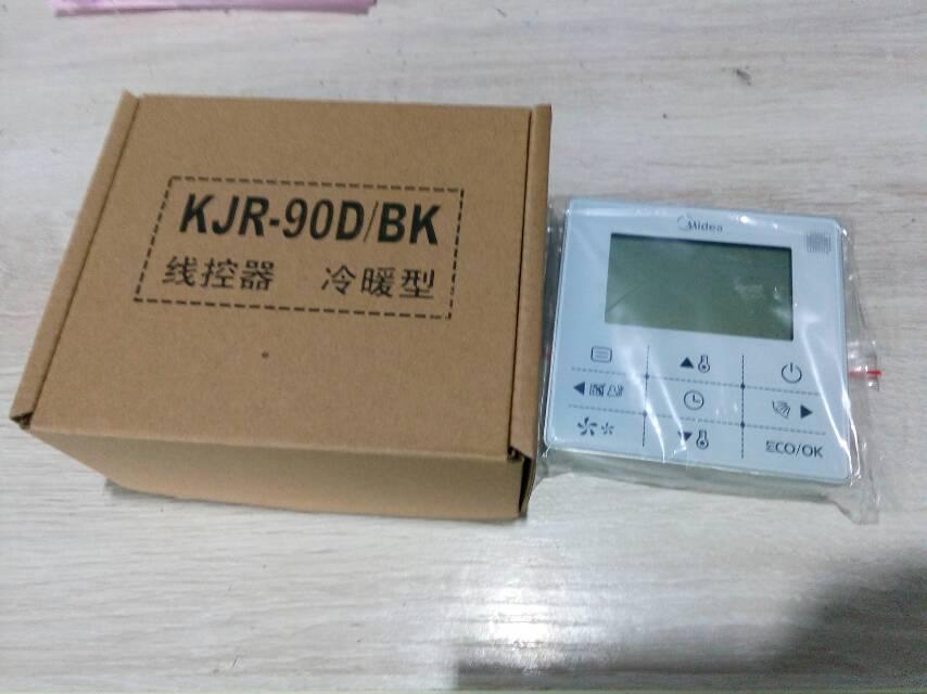 KJR-90D/BK美的空调线控器 冷暖型