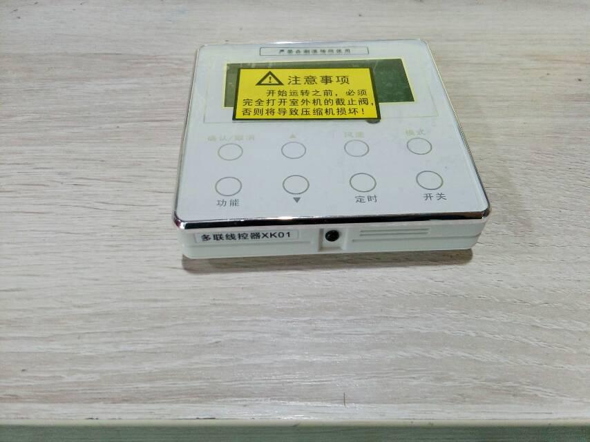 多联线控器XK01型格力中央空调线控器