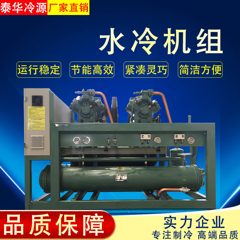 低温冷库螺杆式冷水机