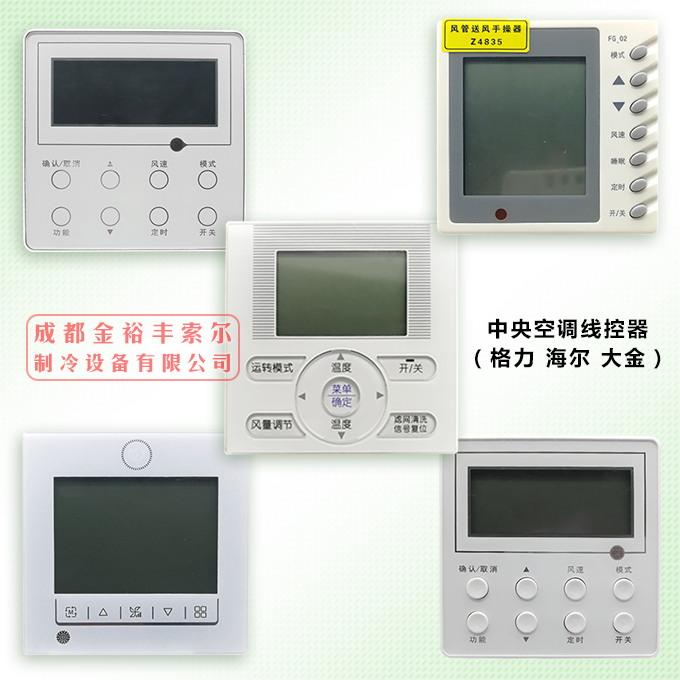 格力/海尔/大金中央空调线控器(系列)