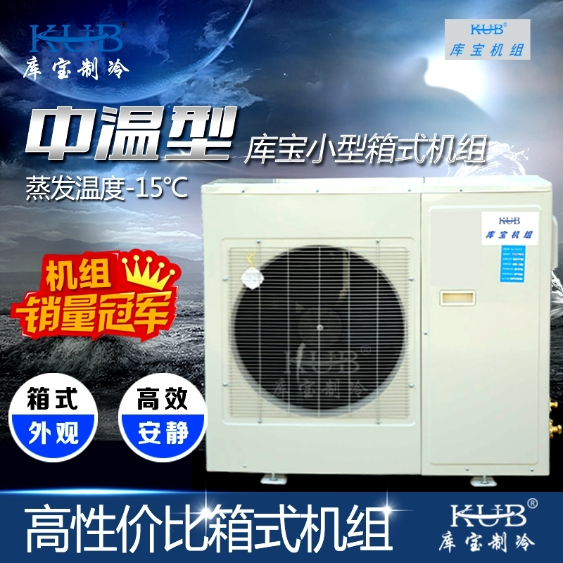 库宝空调型侧出风英华特主机2匹3匹4匹冷藏冷冻-15℃
