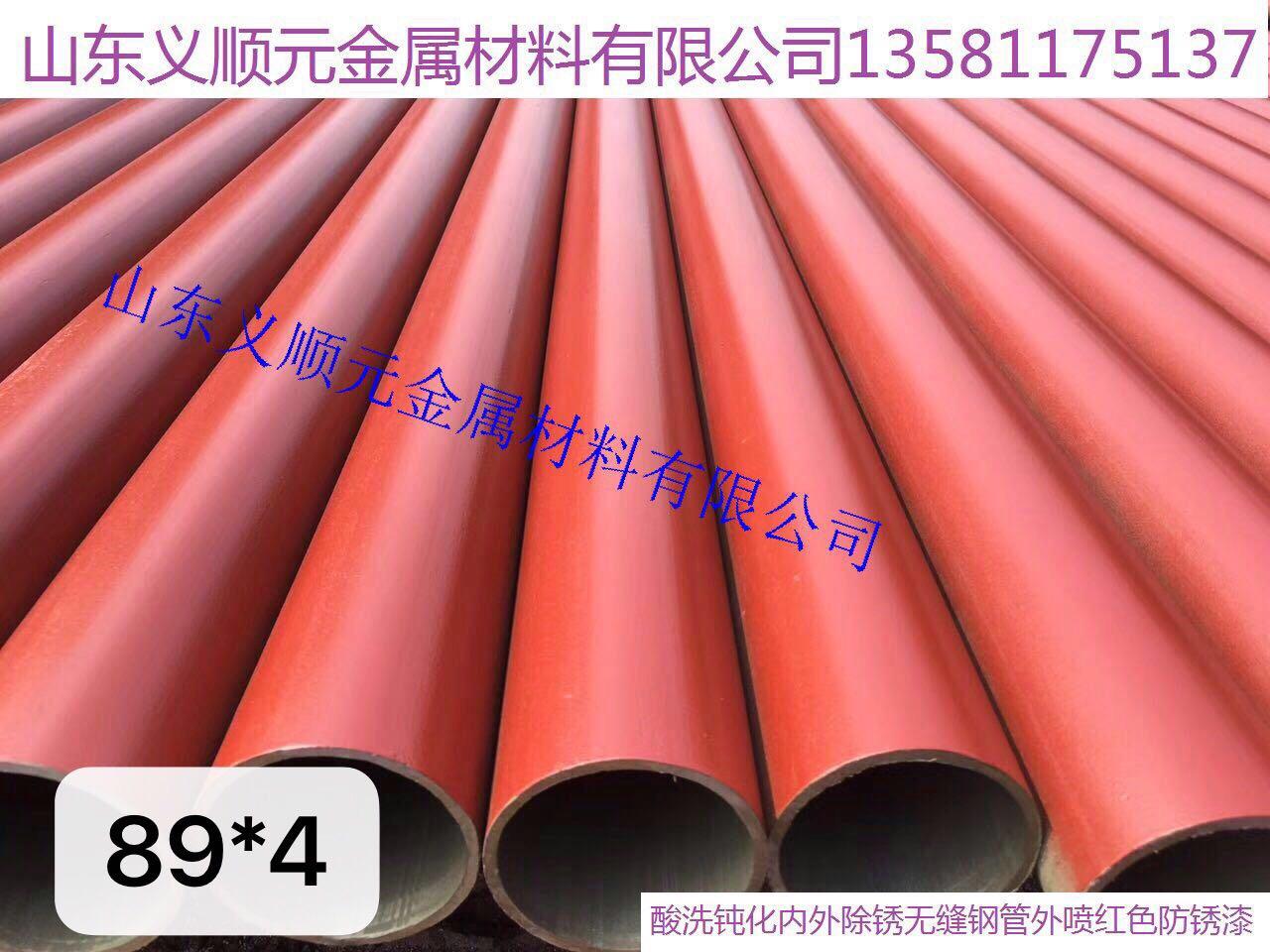 酸洗磷化钝化内外除锈无缝钢管