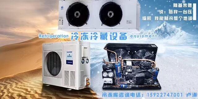 冻库一体机机/冷凝器/冷风机