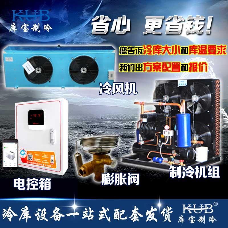 15匹谷轮机组+冷风机+远程电箱+膨胀阀=100立方冷冻库