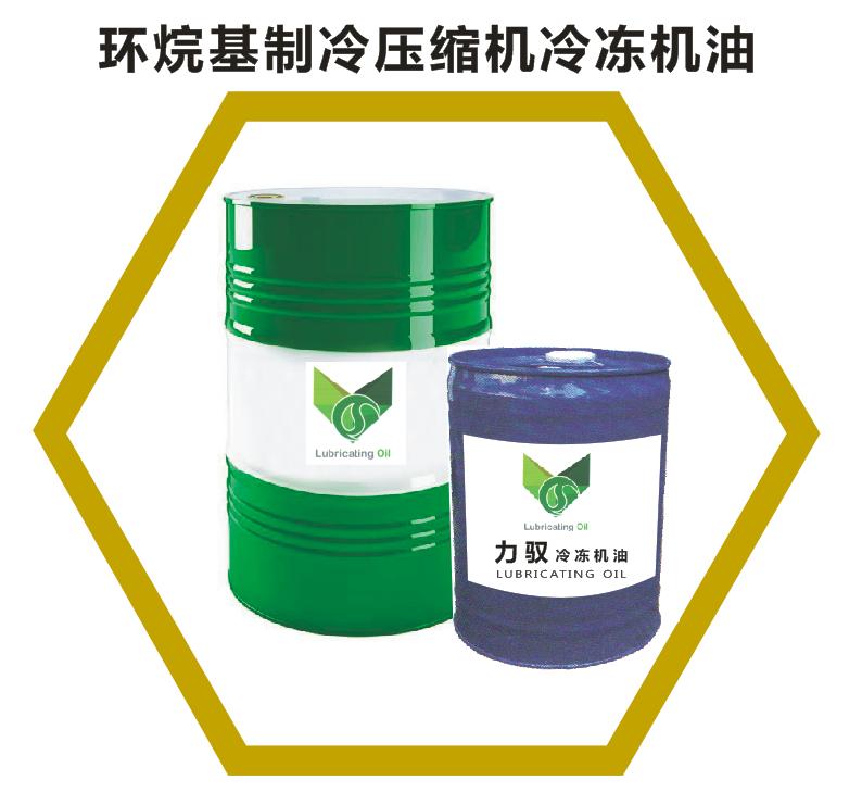 环烷基制冷压缩机冷冻机油