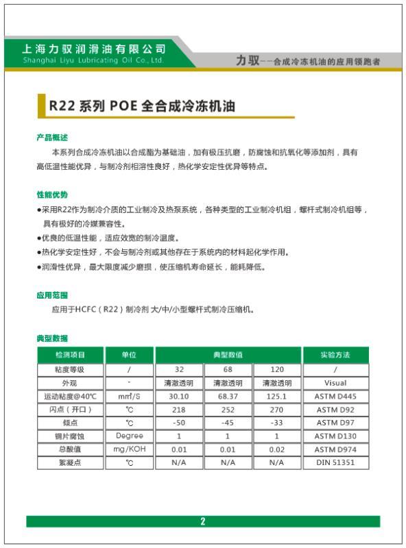 R22系列POE全合成冷冻机油