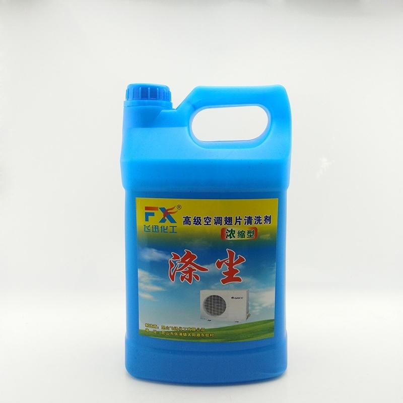 高级空调翅片清洗剂