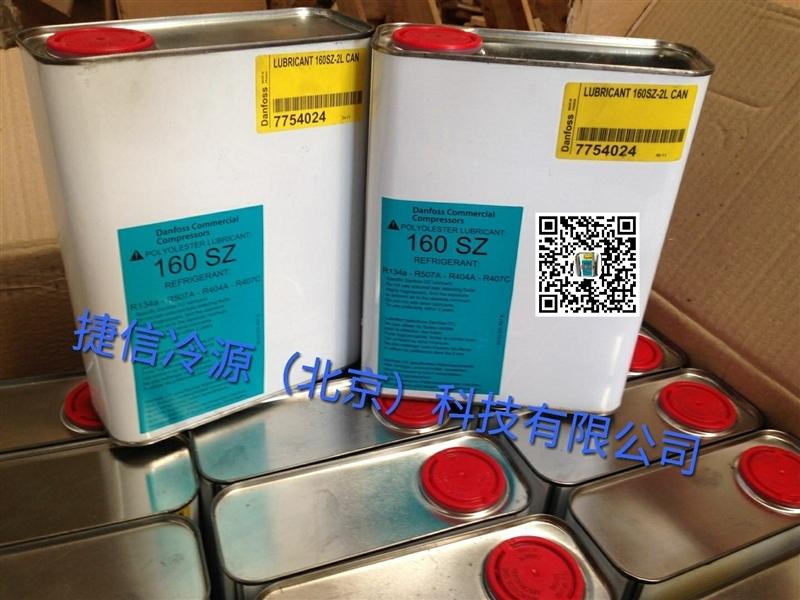丹佛斯冷冻油160SZ丹佛斯压缩机SZ系列专用冷冻油160SZ