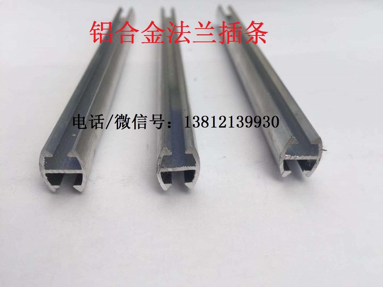 厂家直销复合风管铝合金插条暖通配件