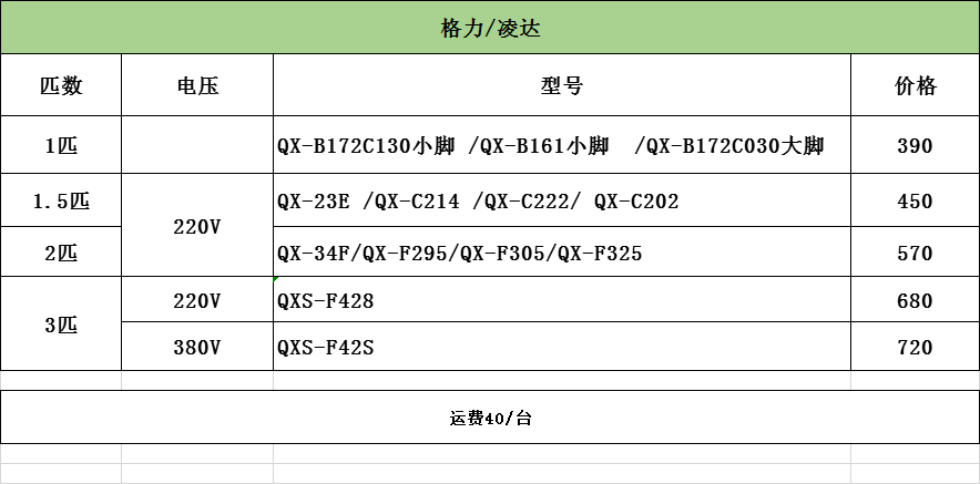 格力2P压缩机QX-37F050gA