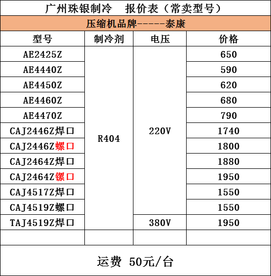 泰康CAJ4519Z压缩机  R404A制冷剂