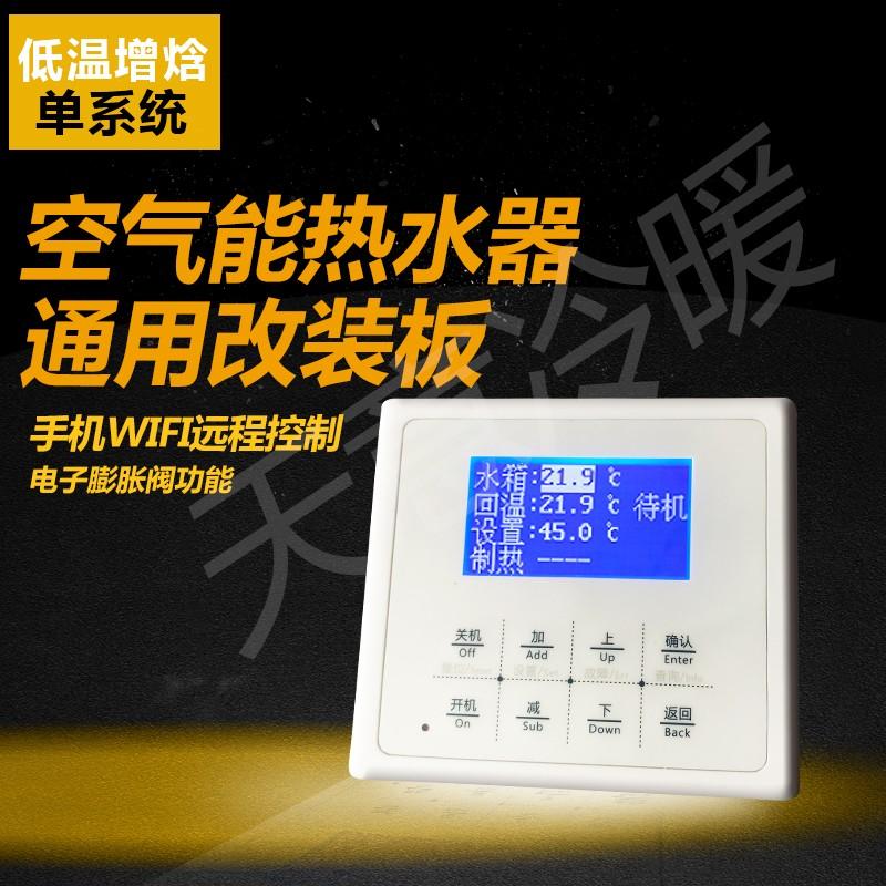 空气能热泵热水器通用板低温增焓单系统主板