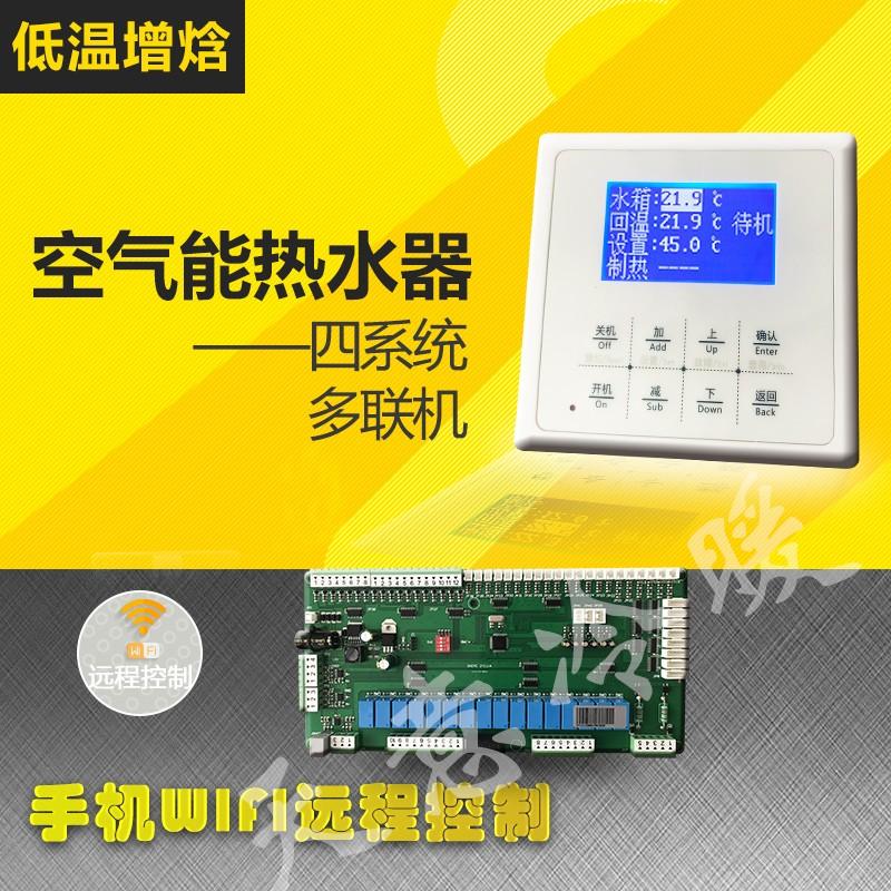 空气能热泵热水器通用板多联机低温增焓4系统