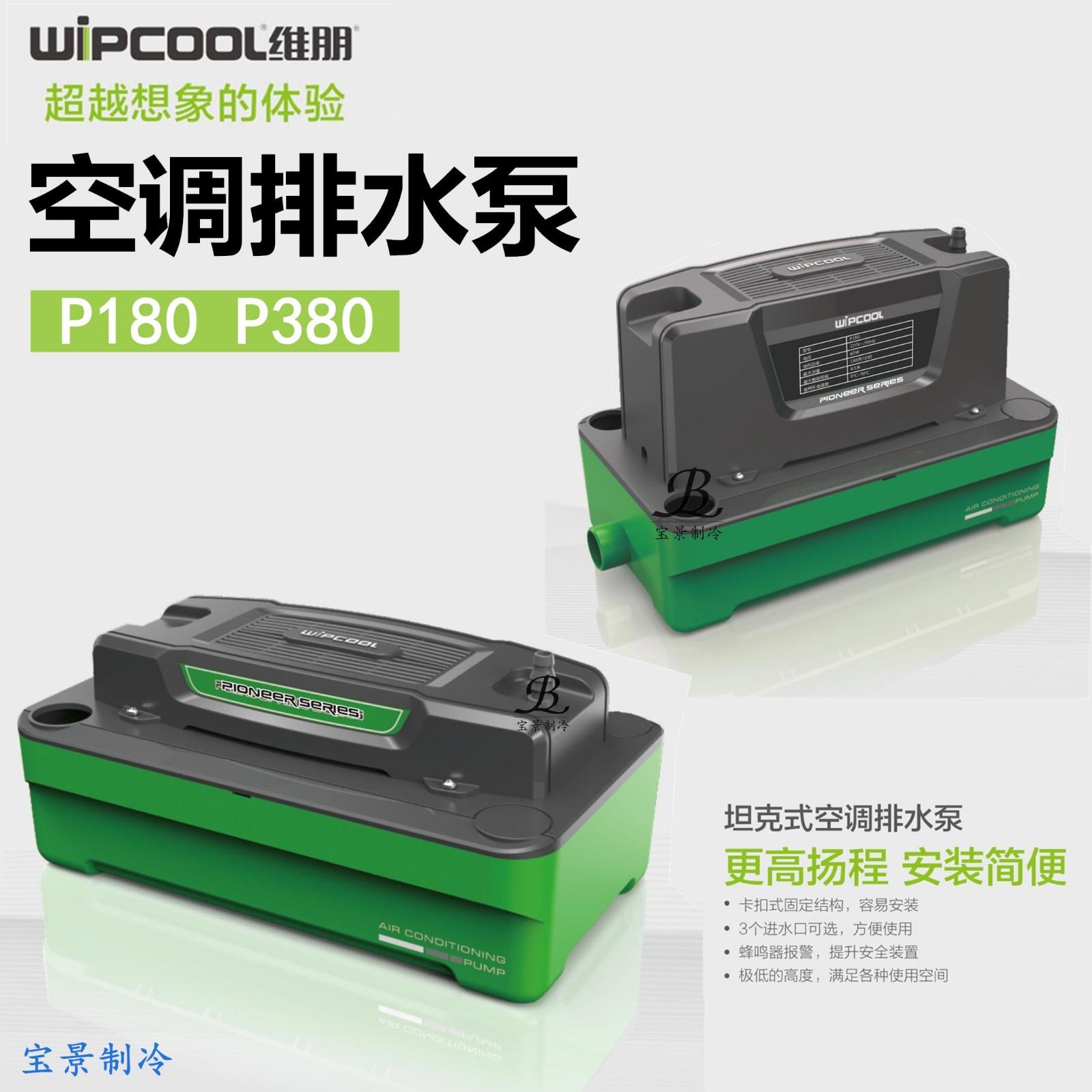 维朋空调排水泵P180 冷凝水提升泵柜机排水泵
