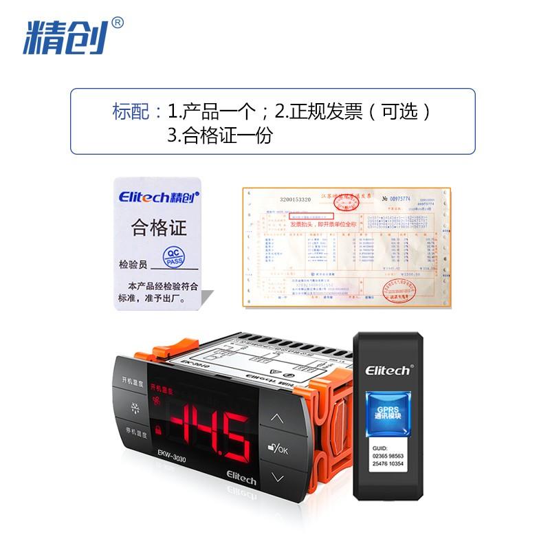 EKW-3030物联网温控器 智能云端控制 定时化霜制冷风机